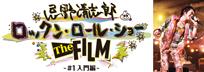 忌野清志郎 ロックン・ロール・ショー The FILM 〜♯1入門編〜