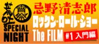 荒吐宵祭 SPECIAL NIGHT『忌野清志郎 ロックン・ロール・ショー The FILM ~♯1入門編~』